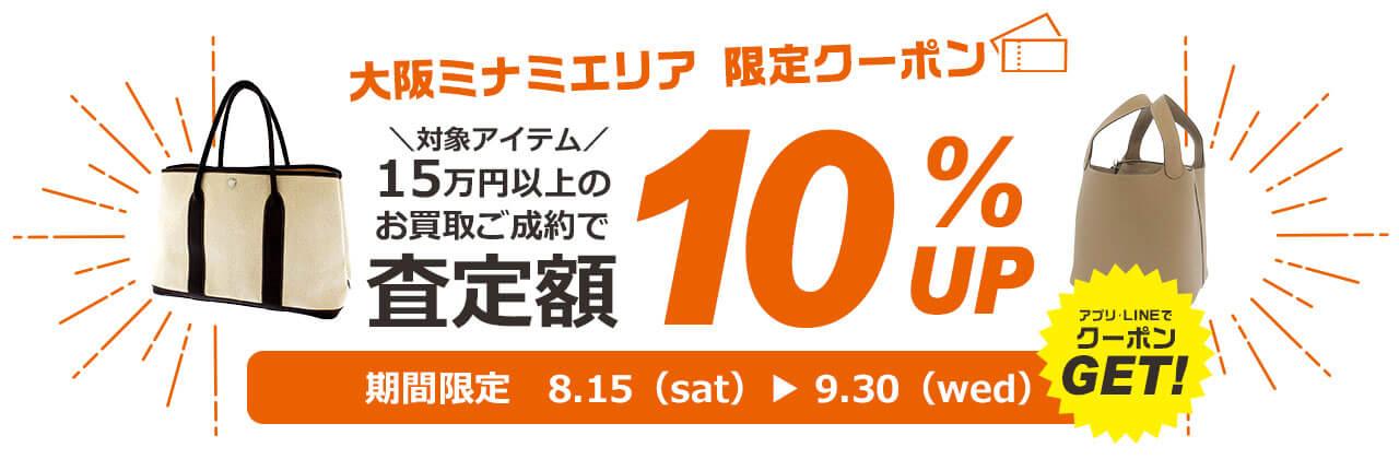 大阪ミナミエリア限定!ピコタン&ガーデンパーティ買取額10%UPキャンペーン