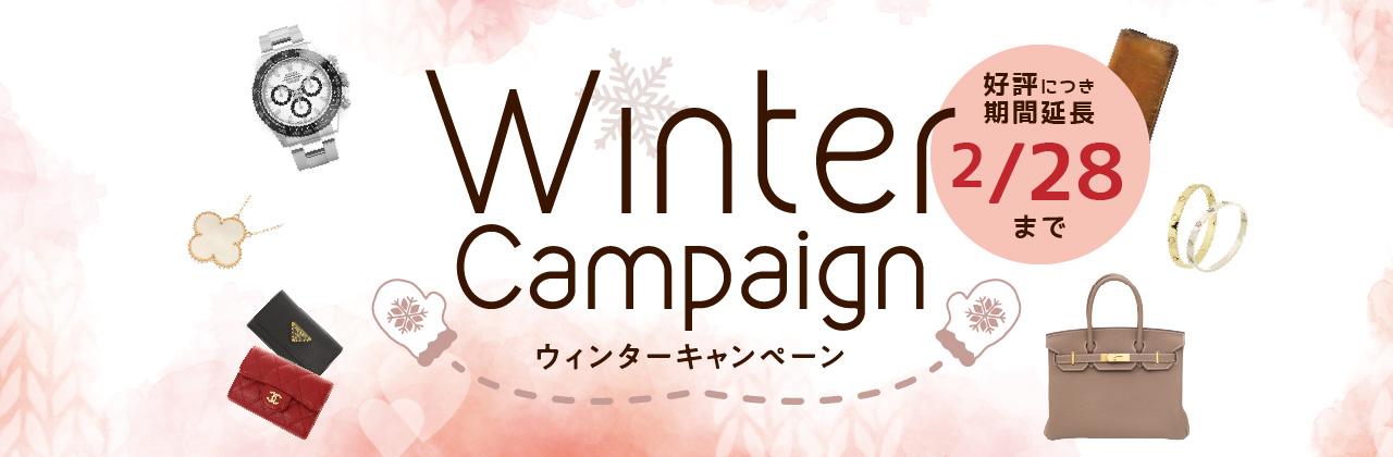 ウィンターキャンペーンご好評につき2月28日まで延長決定