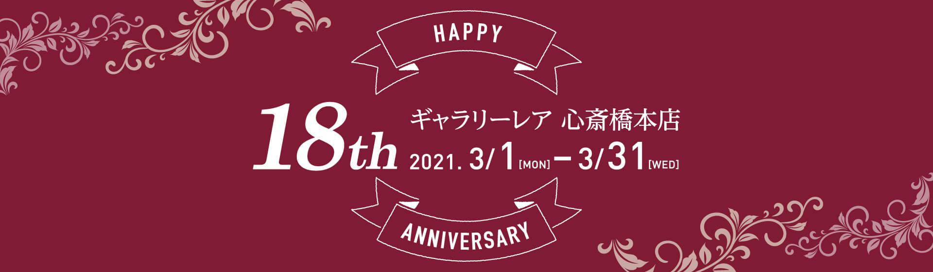 心斎橋本店18周年