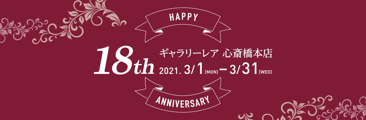 心斎橋本店18周年記念イベント開催!お得な企画やってます