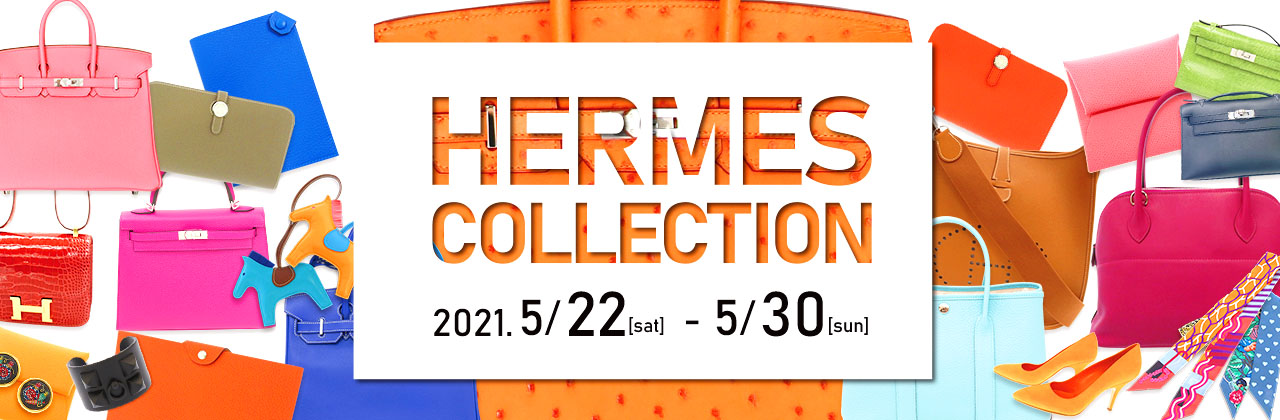 HERMES COLLECTION開催!5月22日~5月30日まで!